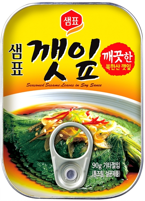 Seasoned Perilla Leaves (Kkaetnip Jorim 깻잎 조림)