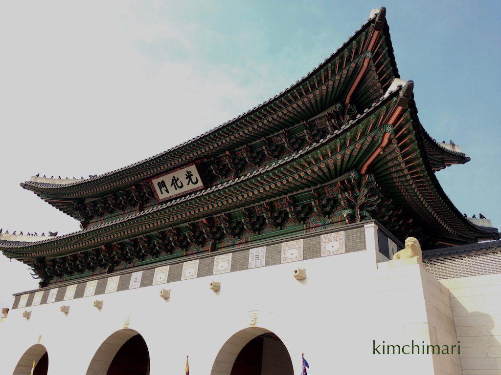 Gyeongbokgung Palace entrance (Kwanghwamun 광화문) in Seoul