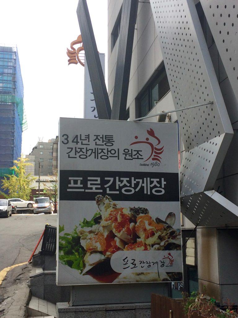 Pro Soy Crab (프로 간장게장 Pro Kanjang Gejang) in Seoul