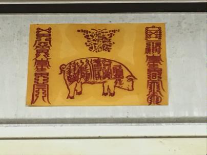 Paper talisman of pig at Jeju restaurant