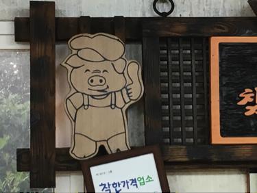 Smiling pig picture at Jeju restaurant