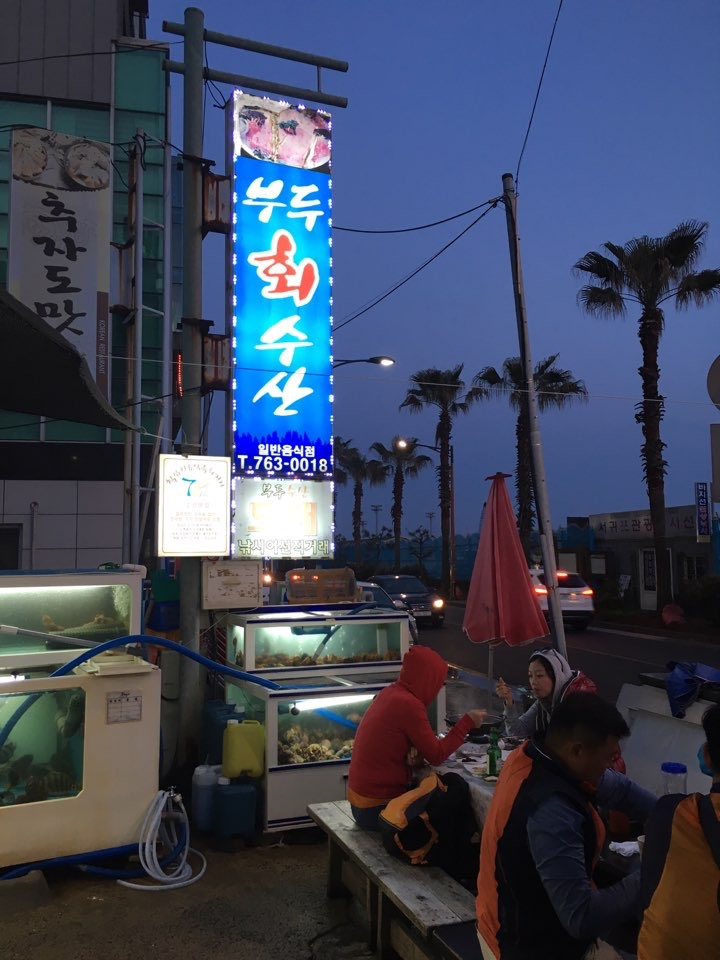 Budu Hwe restaurant Jeju Island