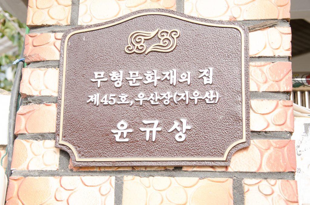 Korean Umbrella Artisan - Mr. Yoon Kyu Sang