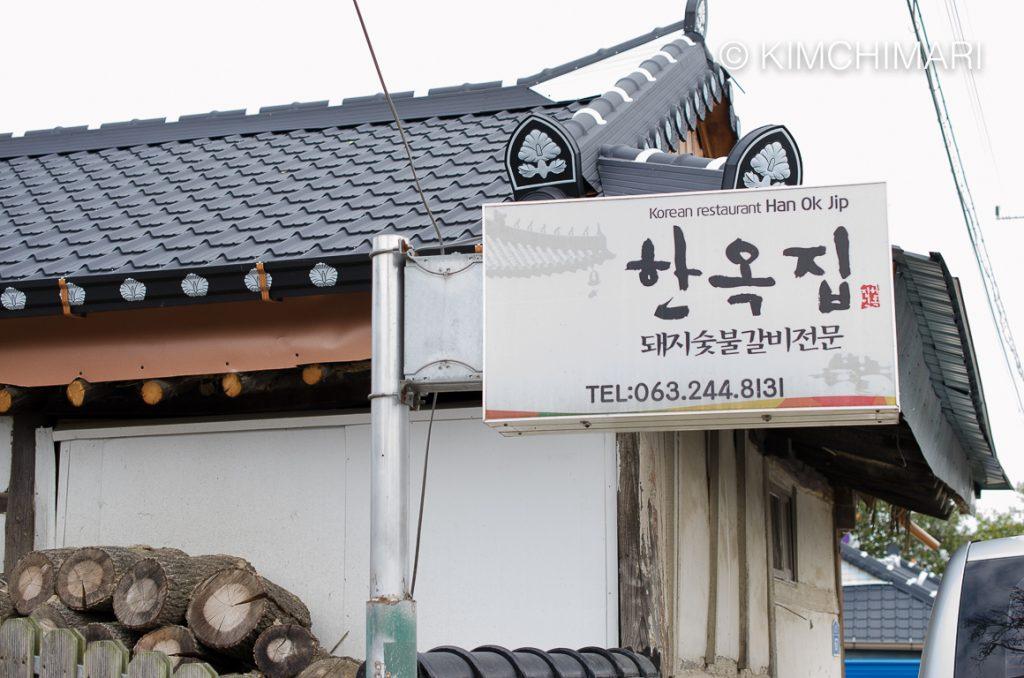 Jeonju Hanokjip - Korean Pork Rib Restaurant