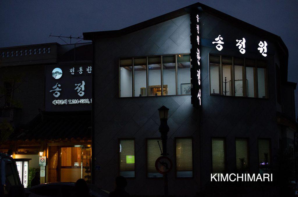 Songjeongone - Korean restaurant
